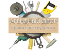 Аренда строительного инструмента в Казани | ремонт любой техники